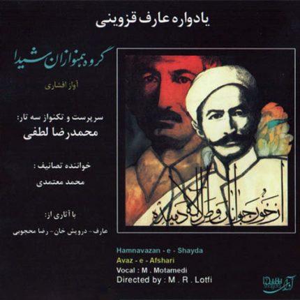 In Memorian of Aref Ghazvini