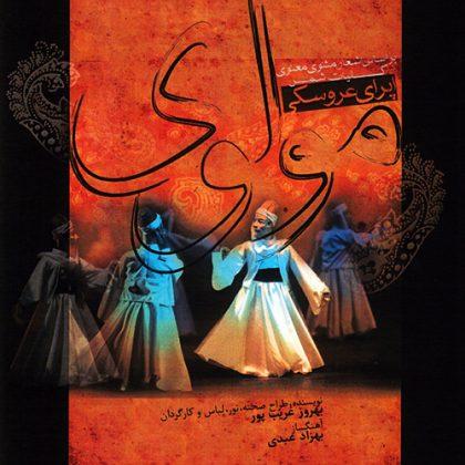 Rumi Opera (Video)