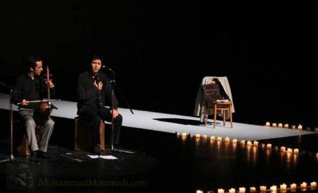 یادمان استاد حمید سمندریان،تهران1391