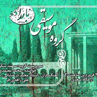 به مناسبت بزرگداشت سعدی