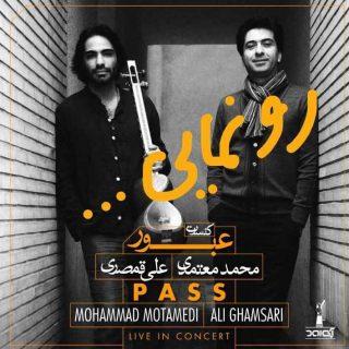 آلبوم جديد محمد معتمدی  و علی قمصری این هفته منتشر میشود