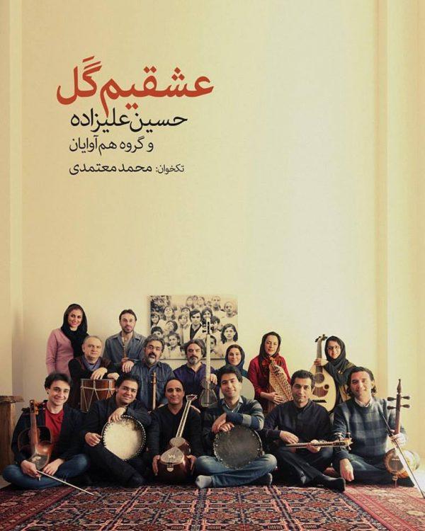«عشقیم گل» ساختهی حسین علیزاده با صدای محمد معتمدی منتشر شد