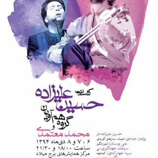 كنسرت حسين عليزاده، گروه هم آوايان  و محمد معتمدى