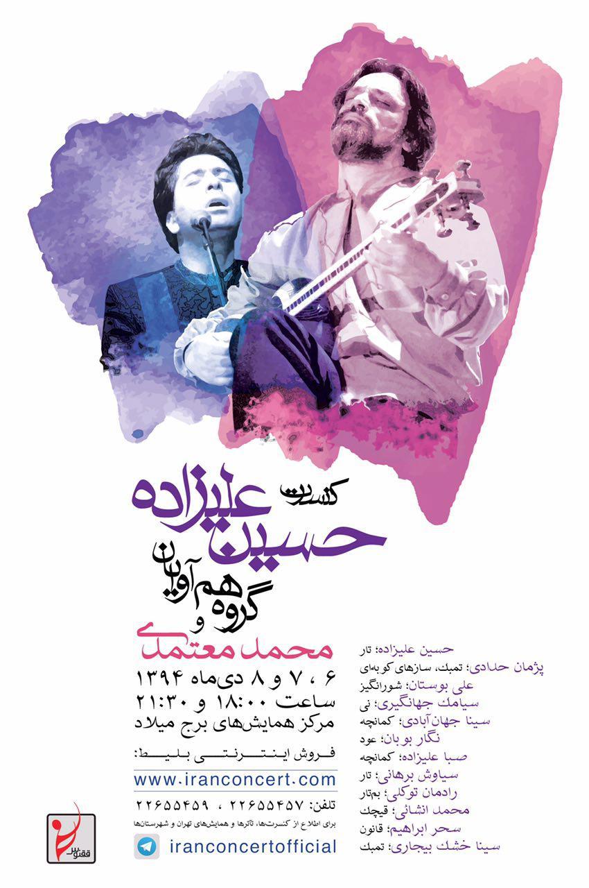 پوستر کنسرت حسین علیزاده و ومحمد معتمدی
