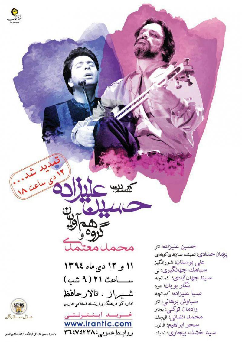 کنسرت هم آوایان در شیراز