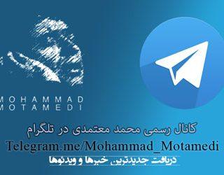راه اندازی کانال تلگرام محمد معتمدی