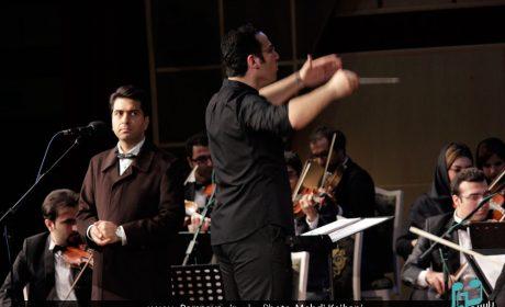 """کنسرت ارکستر پارسیان به همراهی """"محمد معتمدی"""" در آمل برگزار شد + گزارش تصویری"""