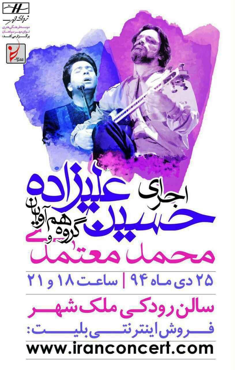هم آوایان - محمد معتمدی - اصفهان