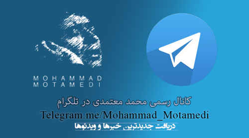 motamedi-telegram-channel