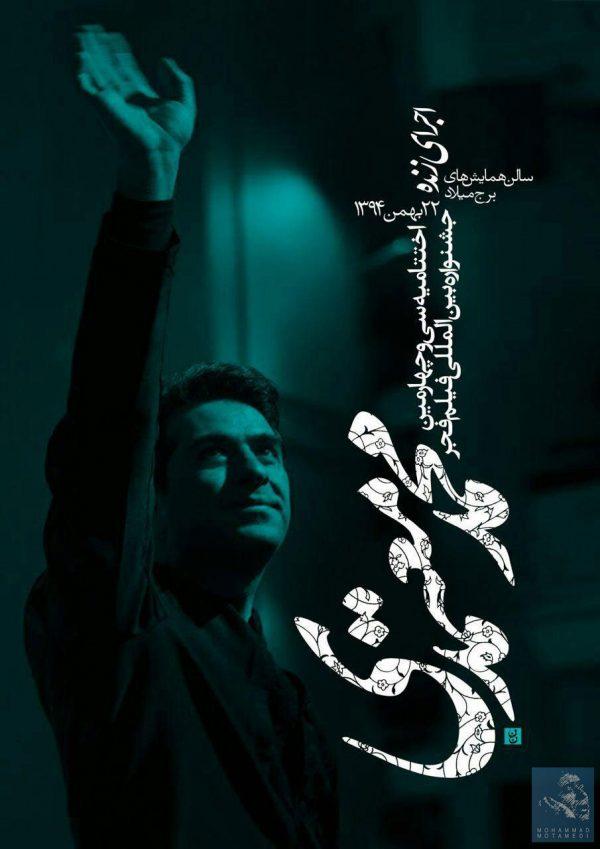 اجرای زنده محمد معتمدی، در اختتامیه سی و چهارمین جشنواره فیلم فجر