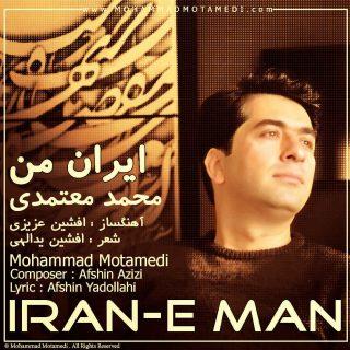 ایران من، تیتراژ مستند ایران با صدای محمد معتمدی + دانلود