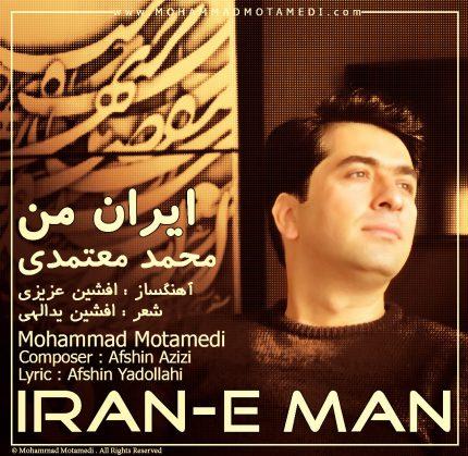 IRAN-E MAN (iran Documentary-CLOSING CREDITS)