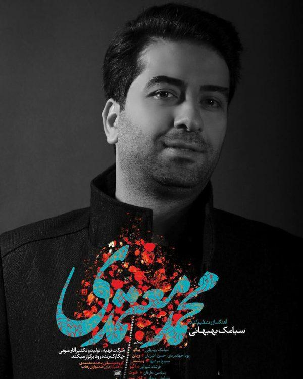 محمد معتمدی در اصفهان به روی صحنه میرود