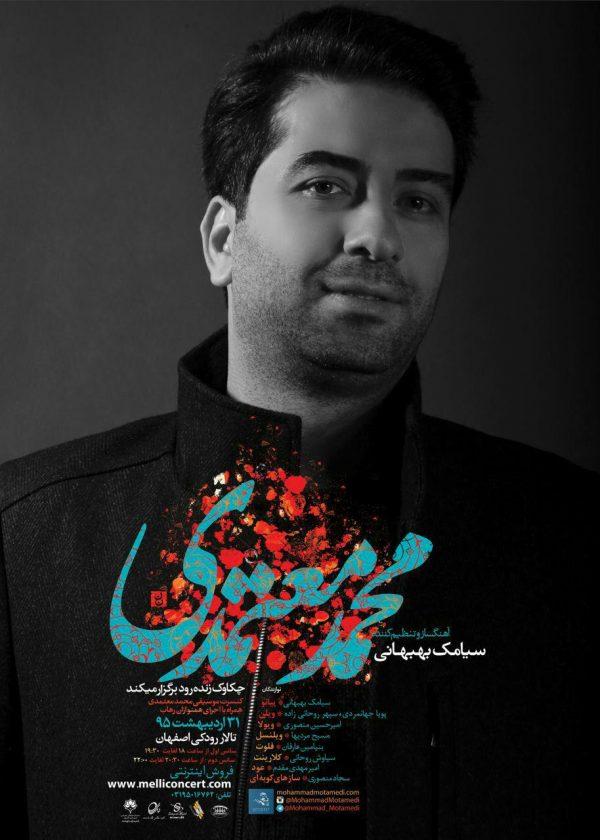 آغاز فروش اینترنتی بلیت کنسرت محمد معتمدی همراه با اجرای همنوازان رهاب در اصفهان