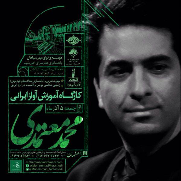 کارگاه آموزش آواز ایرانی محمد معتمدی / اصفهان