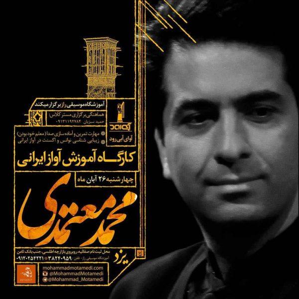 کارگاه آموزش آواز ایرانی محمد معتمدی / یزد