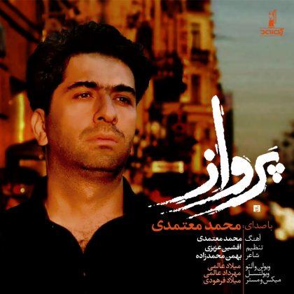 """دانلود قطعه """"پرواز""""، تیتراژ سریال گشت ویژه با صدای محمد معتمدی"""