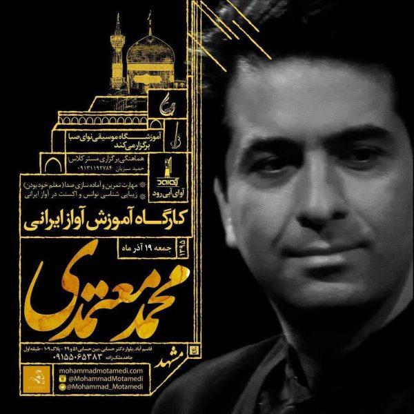 کارگاه آموزش آواز ایرانی محمد معتمدی / مشهد