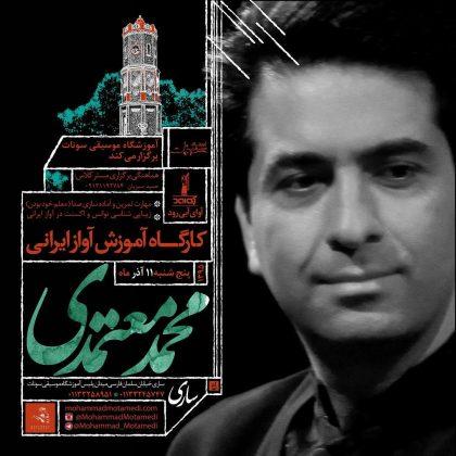 کارگاه آموزش آواز ایرانی محمد معتمدی / ساری