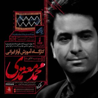 کارگاه آموزش آواز ایرانی محمد معتمدی / شهرکرد