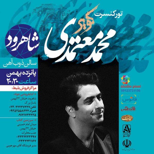 تور کنسرت کویر در شاهرود + اطلاعات خرید بلیط