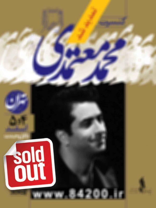 پایان فروش بلیت کنسرت کویر در تهران