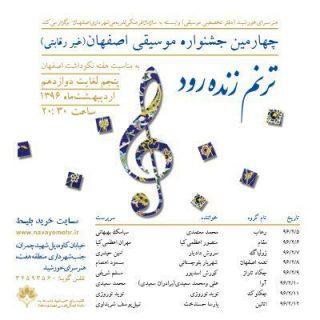 در قالب چهارمین جشنواره موسیقی اصفهان، آواز محمد  معتمدی در اصفهان طنین انداز میشود