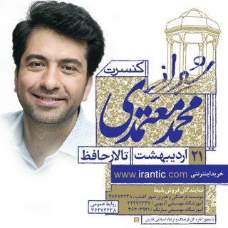 آغاز فروش بلیت کنسرت محمد معتمدی در شیراز
