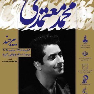 محمد معتمدی در شهر بیرجند  به روی صحنه میرود + اطلاعات خرید بلیت