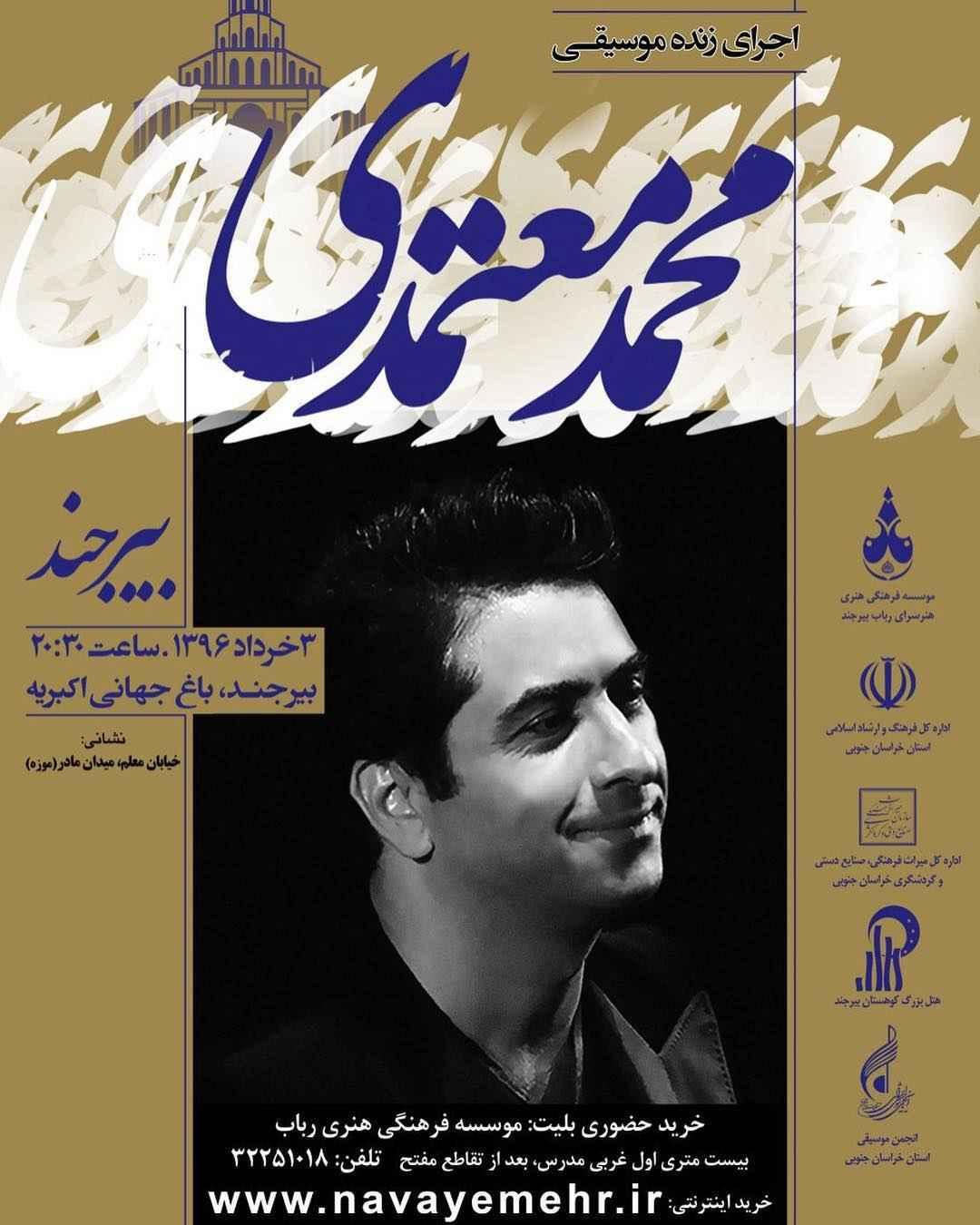 محمد معتمدی - بیرجند