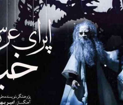 Monumental Puppet Opera on Khayyam in Tehran
