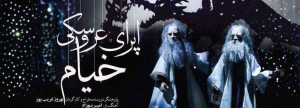 Monumental Puppet Opera on Khayyam in Tehran