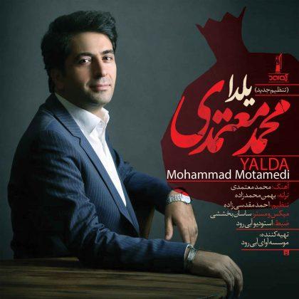 دانلود قطعه یلدا با صدای محمد معتمدی – تنظیم جدید