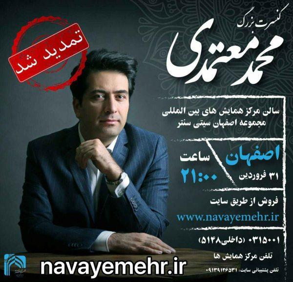 آغاز فروش بلیت سانس دوم کنسرت محمد معتمدی در اصفهان
