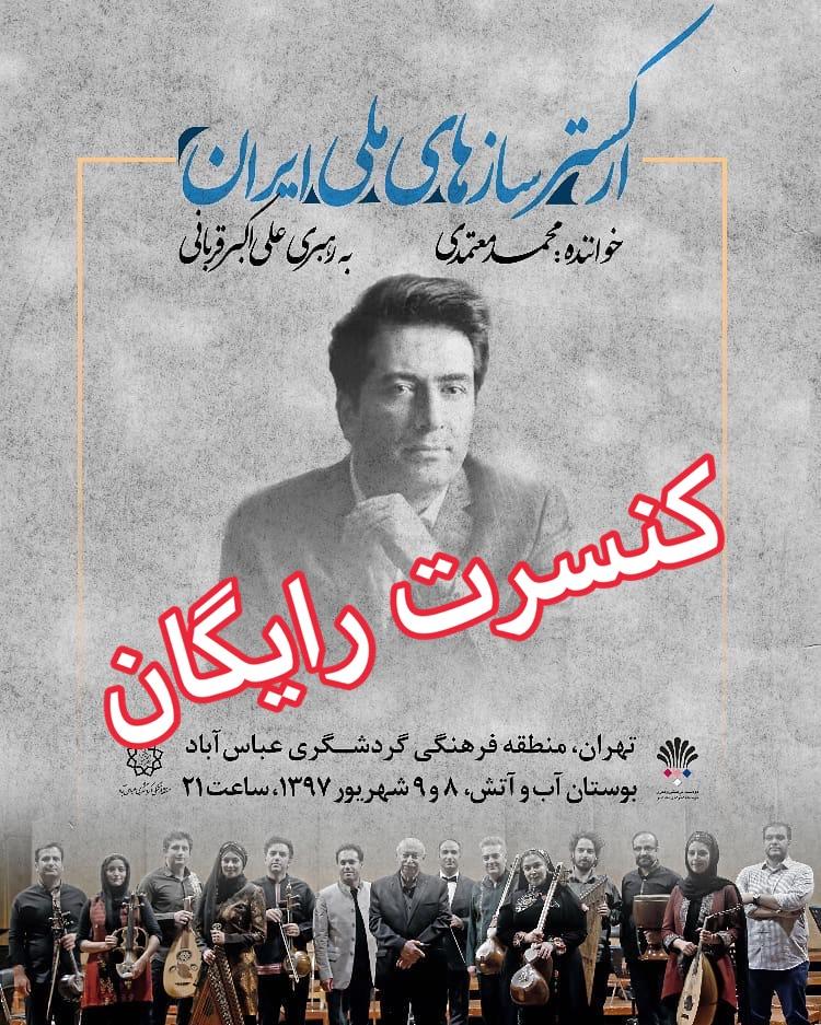 کنسرت رایگان محمد معتمدی