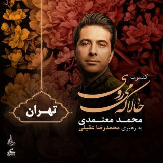 محمد معتمدی در تهران به روی صحنه میرود، کنسرت حالا که میروی