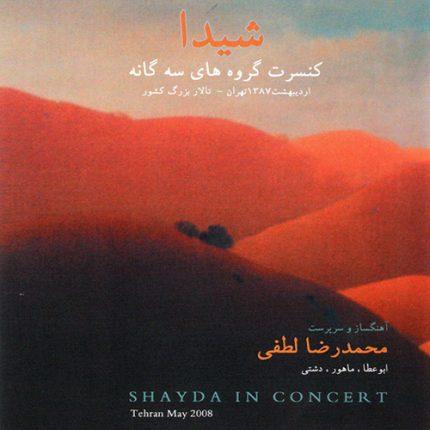 کنسرت گروه شیدا (تصویری)