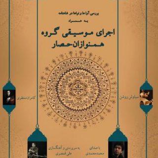 اجرای محمد معتمدی، علی قمصری و هم نوازان حصار در دانشگاه فردوسی مشهد