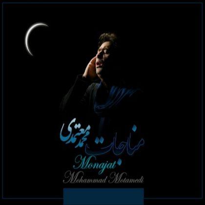 دانلود مناجات 93 با صدای محمد معتمدی