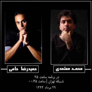 در برنامه «ساعت 25» شبکه پنج تهران مطرح شد؛ بررسی وضعیت آلبومهای موسیقی از زبان محمد معتمدی و حمید حامی
