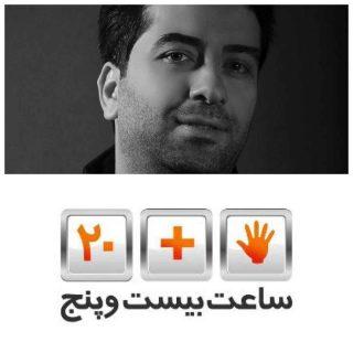 برنامه ساعت 25 با حضور محمد معتمدی، به روی آنتن میرود
