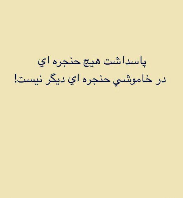 یادداشت محمد معتمدی در خصوص مناجاتها