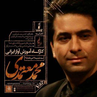 کارگاه آواز ایرانی محمد معتمدی / قزوین