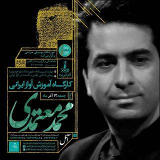 کارگاه آموزش آواز ایرانی محمد معتمدی / آمل