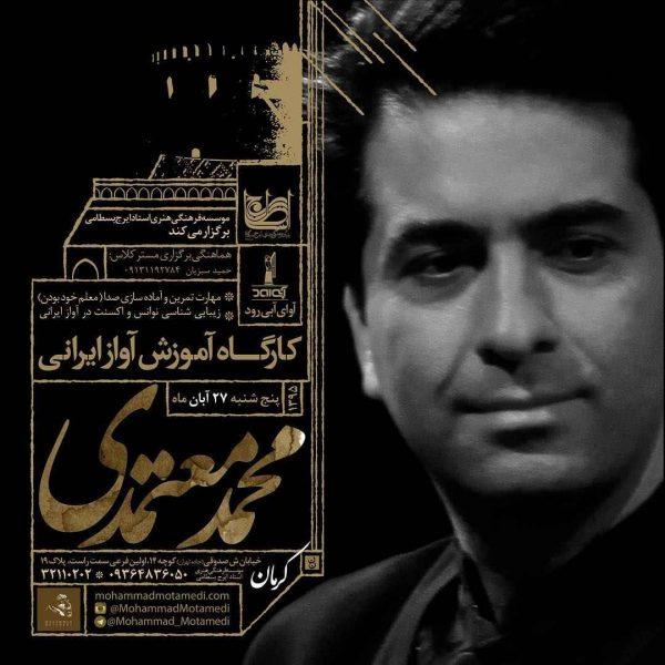 کارگاه آموزش آواز ایرانی محمد معتمدی / کرمان