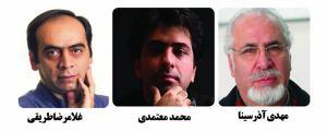 داوری آذرسینا، معتمدی و طریقی در هزارصدا