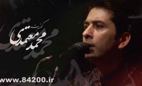 تیزر جدید کنسرت کویر | محمد معتمدی