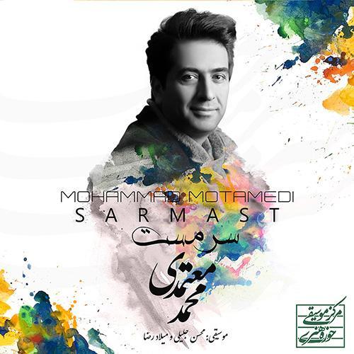آلبوم موسیقی «سرمست» محمد معتمدی منتشر شد