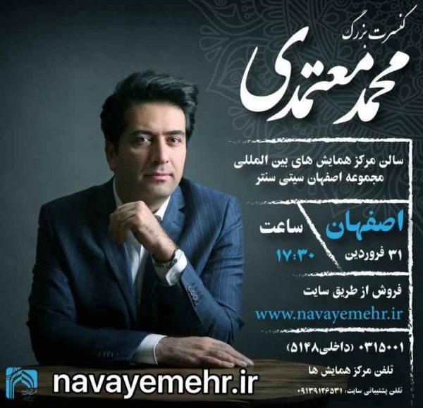 محمد معتمدی در اصفهان به روی صحنه میرود | آغاز فروش بلیت